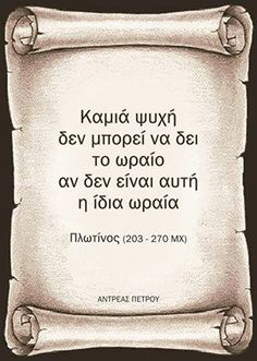 It`s all Greek to me…… Big Words, Greek Words, Career Quotes, Success Quotes, Student Quotes, Wise Quotes, Poetry Quotes, Unique Quotes, Inspirational Quotes