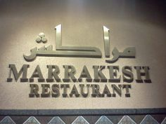 The Marrakesh is the premier authentic Moroccan restaurant in the Washington, D.C. area. Experience the magic of our exotic and delicately seasoned cuisine while you relax amid Oriental splendor. Rich tapestries surround you and the rhythms of Moroccan music fill the air.