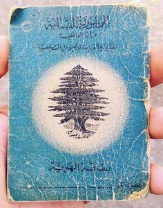 بطاقة هوية لبنانية قديمة - old ID Lebanese card