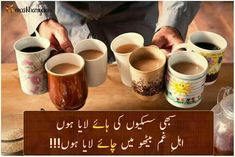 Cup Of Tea Quotes, Chai Quotes, Islam Quotes About Life, Sad Love Stories, Best Friend Drawings, Quotes From Novels, Love Poetry Urdu, Deep Words, Love Symbols