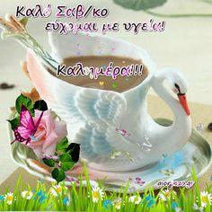 Messages, Good Morning, Mugs, Quotes, Buen Dia, Quotations, Bonjour, Tumblers, Mug
