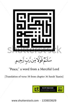 "A kufi square (kufi murabba') arabic calligraphy of verse 58 from chapter 36 Surah Yaasin from the Holy Koran. (Translated as: ""Peace,"" a word from a Merciful Lord)"