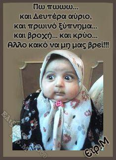 Εικόνες και Μυστικά~ Єιρ.Μ Funny Babies, Cute Babies, Funny Greek, Good Morning Greetings, Greek Quotes, Kids Education, Kids And Parenting, Funny Images, Picture Video