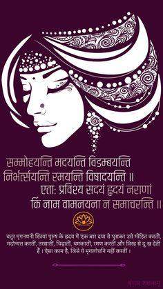 Sanskrit Quotes, Sanskrit Mantra, Sanskrit Words, Hindu Quotes, Hindu Mantras, Mantra Tattoo, Sanskrit Language, Krishna Painting, Wall Tattoo