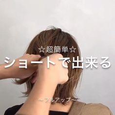 Asian Short Hair, Girl Short Hair, Medium Hair Styles, Short Hair Styles, Hair Arrange, Belleza Natural, Girl Hairstyles, Bobby Pins, Facial