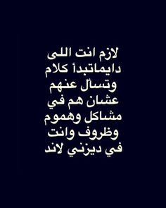 Talking Quotes, Mood Quotes, True Quotes, Arabic Funny, Funny Arabic Quotes, Funny Quotes, Short Quotes Love, Love Quotes Wallpaper, Lines Quotes