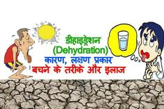 Dehydration : Symptoms, Causes and Treatment in Hindi   निर्जलीकरण