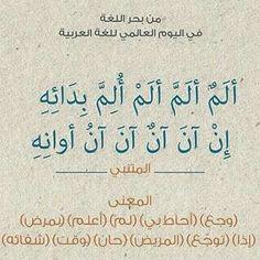 وما اجمل منك يالغتنا العربية
