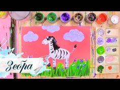Как нарисовать зебру - урок рисования для детей от 4 лет, гуашь, рисуем дома поэтапно