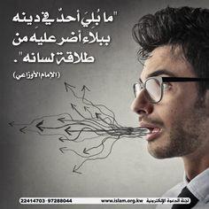 خطر اللسان على الإنسان Listen To Quran, Holy Quran, Islam, Movie Posters, Movies, Films, Film Poster, Film Books, Film Posters