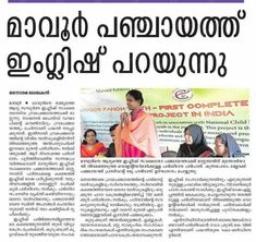 March 7: Mavoor Panchayath in Kerala going to become India's first Complete English Literate Panchayath in India.  News published today in Malayala Manorama & Madhyamam Malayalam dailies about the project.  #Mavoor #Calicut #Kozhikode #Kerala #India #NCDC #English #Education #GlobalLanguage #Write #Literacy #BabaEasyEnglish #ArtofEnglish #LANGUAGE #Panchayath #INTERNATIONAL #Malayalam #SpokenEnglish #CommunicativeEnglish #MalayalaManorama #Madhyamam #Manorama #MadhyamamDaily #ManoramaDaily…