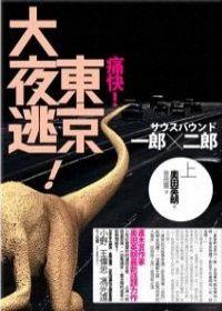 奧田英朗《一郎×二郎》─痛快的東京大夜逃、南方大作戰@ 藍色雷斯里的 ...