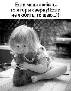 Russian Quotes, Smiles And Laughs, Good Mood, Cute Quotes, Your Smile, Kids And Parenting, Good Morning, Quotations, Jokes
