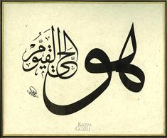 Huwa al Hayy al Qayyum The Art of Islamic Calligraphy by Nuria García Masip Calligraphy Wallpaper, Arabic Calligraphy Art, Arabic Art, Calligraphy Lessons, Islamic Paintings, Paper Cutting, Allah, Arabic Beauty, Artworks