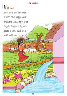 Classroom Teaching Activities: Telugu Picture Reading Video Lesson ARAKA (అరక)