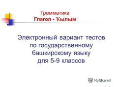 Тесты по башкирскому языку 5