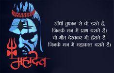 Best Har Har Mahadev Shayari in Hindi | Mahakal Status Photos #mahakal #mahadev #devonkevev #shiva #ajanma #shiva #statusaboutmahakal #mahadevquotes #mahadevphotos #bholenath #harharmahadev