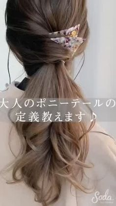 Hear Style, Hair Arrange, Half Up Half Down Hair, Face Hair, Fries, Simply Beautiful, Easy Hairstyles, Ponytail, Beauty Hacks