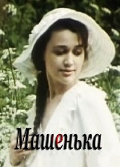 Машенька (Mashenka) (1991) // Тамара Петровна ПАВЛЮЧЕНКО ( Tamara Pavlyuchenko)