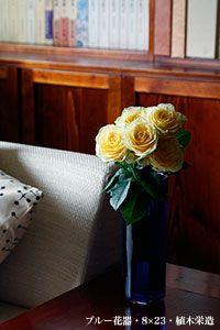 ブルー花器・8×23・植木栄造 Vase, Gold, Home Decor, Decoration Home, Room Decor, Vases, Home Interior Design, Home Decoration, Interior Design