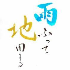 Proverbe japonais : Après la pluie, la terre devient plus solide. Après des disputes ou des problèmes, le lien entre personnes devient plus fort. (Amefutte Jikatamaru)