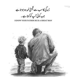 Think Too Much Quotes, Dad Love Quotes, Me Quotes Funny, Daughter Love Quotes, Love Smile Quotes, Quran Quotes Love, Father Quotes, Islamic Love Quotes, True Feelings Quotes