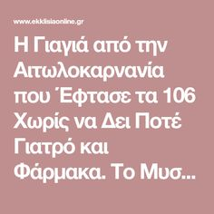 Η Γιαγιά από την Αιτωλοκαρνανία που Έφτασε τα 106 Χωρίς να Δει Ποτέ Γιατρό και Φάρμακα. Το Μυστικό της Μακροζωίας της - ΕΚΚΛΗΣΙΑ ONLINE Jars