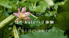 広島ラブホテル カルティニ 新館オープン