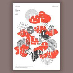Graphic Design Layouts, Graphic Design Posters, Graphic Design Typography, Graphic Design Illustration, Graphic Art, Poster Fonts, Type Posters, Typography Poster, Book Design