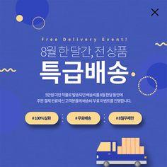 컬러조합 +일러 Event Banner, Web Banner, Dm Poster, Mobile Banner, Online Web Design, Rollup Banner, Graph Design, Homepage Design, Promotional Design