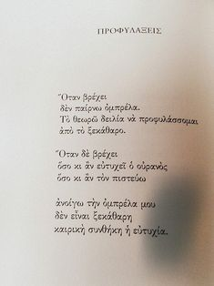 Poem Quotes, Poems, Life Quotes, Pretty Words, Love Words, Poetry Poem, Greek Words, Special Quotes, Greek Quotes