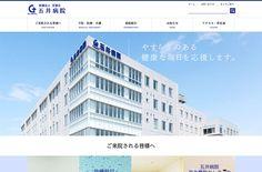 五井病院 | Web Design Clip
