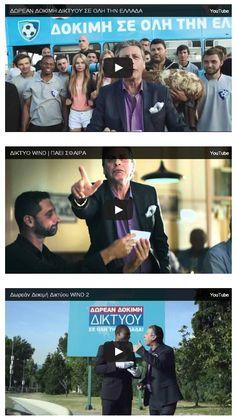 Η νέα διαφήμιση της WIND με τον πρόεδρο / αγαπούλα http://diafhmiseis.gr/diafhmish-wind/wind-dwrean-dokimh-diktyou/ και τον πιου