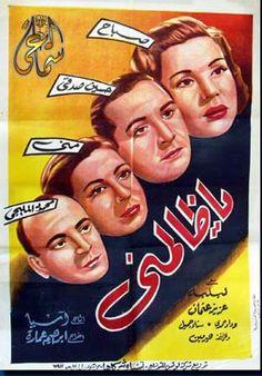 1954 Cinema Posters, Film Posters, Egypt Movie, Egyptian Movies, Egyptian Actress, Old Egypt, Old Movies, Graphic Design, Actors