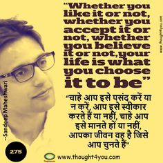 Quotes By Sandeep Maheshwari, कोट्स,Sandeep Maheshwari Quotes, Sandeep Maheshwari Quotes in Hindi, Sandeep Maheshwari, life quotes, quotes for life, believe Motivational Poems, Motivational Thoughts, Inspirational Quotes, Positive Thoughts, Positive Quotes, Sandeep Maheshwari Quotes, Daily Life Quotes, Realist Quotes, Kalam Quotes