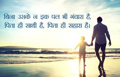 25 Heart Touching Image Quotes in hindi on Father's Day 2020 Ocean Love Quotes, Cute Bf Quotes, Motivational Quotes For Friends, Love You Forever Quotes, Fake Love Quotes, Hug Quotes, Heart Touching Love Quotes, Gods Love Quotes, Kissing Quotes