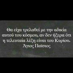 New Quotes, Wisdom Quotes, Life Quotes, Inspirational Quotes, Orthodox Prayers, Special Quotes, Greek Quotes, Faith In God, Gods Love