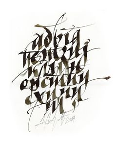 Modern calligraphy by Dejan Petrovic