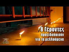 Νέα προφητεία οκτώ γερόντων