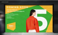 DOOTA Mall Brand eXperience Design Renewal on Behance