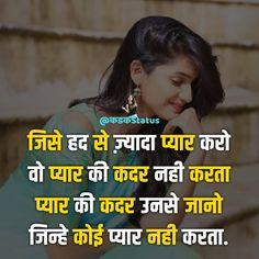 किसी ने सही कहा है | Best Hindi Attitude Status & Quotes #kadakstatus Attitude Status, Love Status, Status Quotes, Hindi Quotes, Exercise, Ejercicio, Excercise, Work Outs, Workout