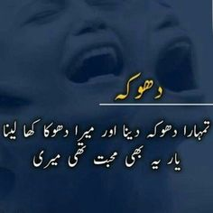 30 Best dhoka images in 2019 | Urdu quotes, Funny Quotes