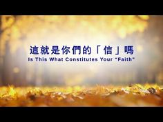 """The Truth   Hymn of God's Word """"Is This What Constitutes Your 'Faith'""""   The Church of Almighty God"""