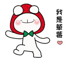 LINE Official Stickers - every day love UsakKuma 10 Example with GIF Animation Cute Love Stories, Love Story, Cute Couple Cartoon, Cute Love Gif, Line Sticker, Rabbits, Custom Stickers, Mocha, Cute Couples