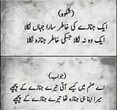 HT lines. but nai save kia. Poetry Quotes In Urdu, Best Urdu Poetry Images, Love Poetry Urdu, My Poetry, Urdu Quotes, Iqbal Quotes, Qoutes, Deep Poetry, Quotations