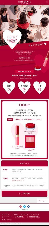 http://www.shiseido.co.jp/ie/campaign/