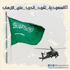 """#السعودية_تقود_الحرب_على_الإرهاب  لأن الإسلام دين الرحمة، وأوصى بالرفق والقسط، ونهى عن العدوان.   """"المسلم من سلم المسلمون من لسانه ويده."""""""