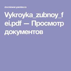 Vykroyka_zubnoy_fei.pdf — Просмотр документов