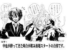 文ストlog04 [7] Stray Dogs Anime, Bongou Stray Dogs, Queen Meme, Chuuya Nakahara, Beautiful Disaster, Dazai Osamu, Manga Games, Humor, Ladybug