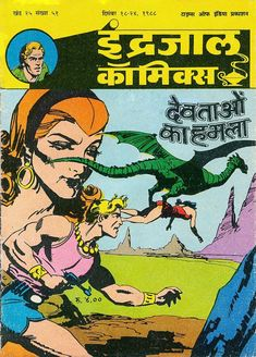Free Download and Read Online Devtaon ka Hamla Flash Gordon Hindi Comics Pdf. For more Indrajal Hindi Comic Series pdf at Comixtream.com #Comixtream #HindiComics #IndrajalComics #IndrajalHindiComics#Comics #FreedownloadComics #FreeDownloadHindiComics #VintageComics #VintageHindiComics #ActionComics #ActionHindiComics #FlashGordonComics #FlashGordonHindiComics Indrajal Comics, Hindi Comics, Flash Gordon, Vintage Comics, Reading Online, Novels, Superhero, Free, Fiction